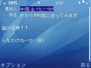 mms_1.jpg